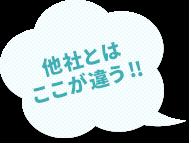 他社とはここが違う!!